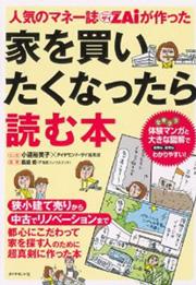 人気のマネー誌ZAiが作った 家を買いたくなったら読む本