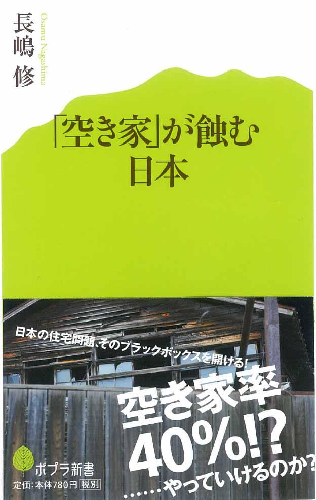 「空き家」が蝕む日本