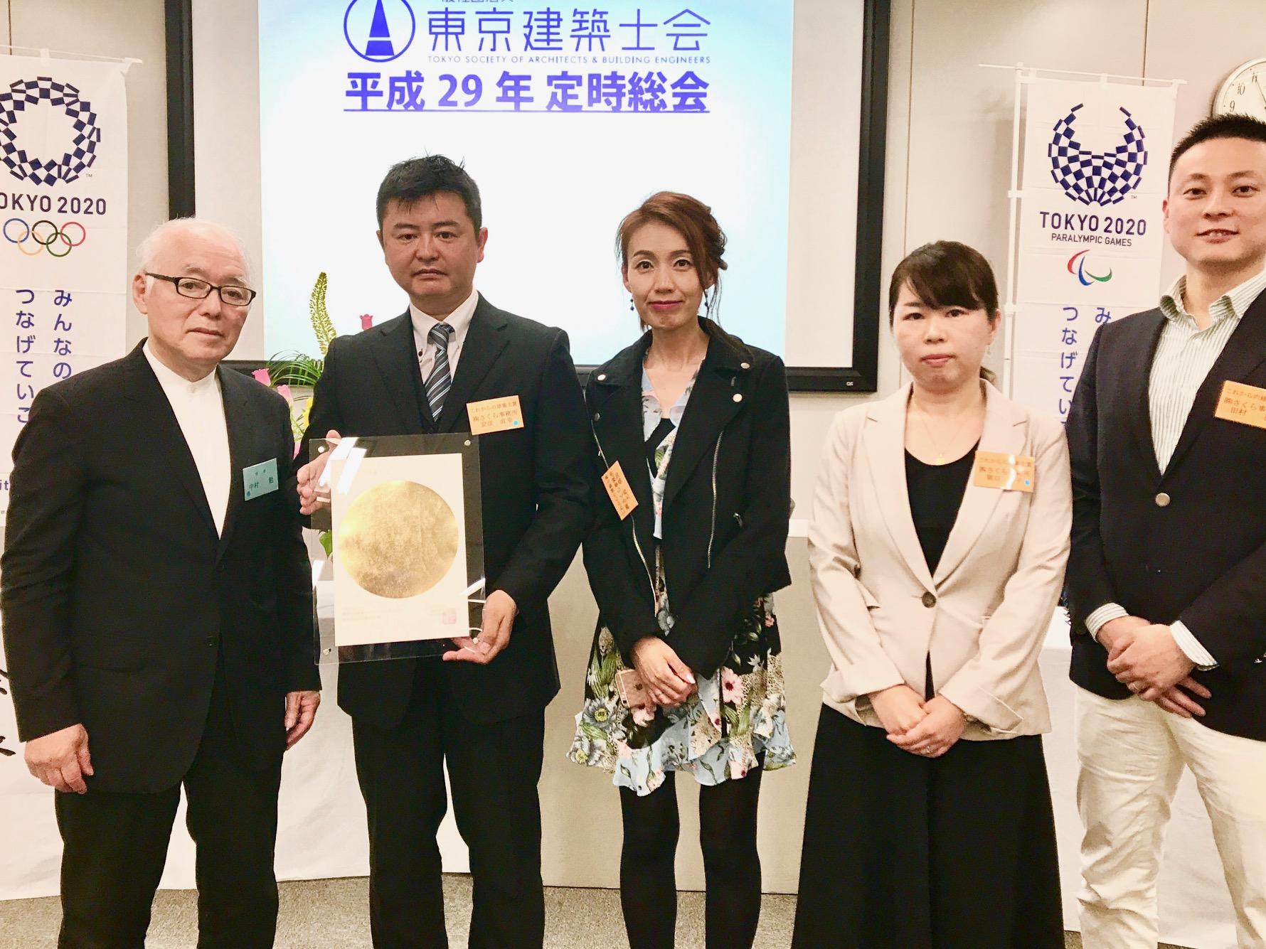 「これからの建築士賞」をインスペクションチームが受賞!