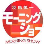 テレビ朝日「羽鳥慎一モーニングショー」